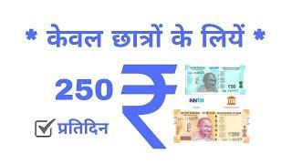 केवल छात्रों के लियें ₹250 रूपये फ्री में प्रतिदिन मिलेंगे   Earn Money Online 2019 App