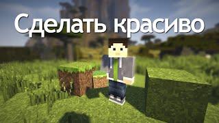 Как сделать красивую траву в Minecraft