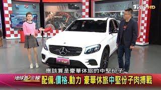 M-Benz GLC Coupe 4Matic 個性魅力SUV夜色妝點 賞車 地球黃金線 20181109