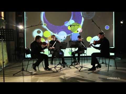 Шёнберг. Струнный квартет №4 (FX Quartet)