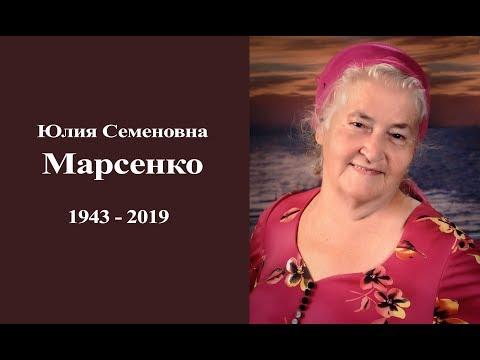 Yulia Marsenko - Funeral