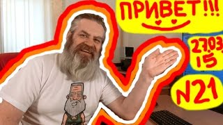 Приветы от канала 1000000Abdulla Выпуск 21