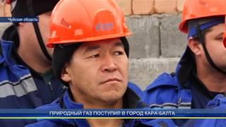 Природный газ поступил в г  Кара Балта