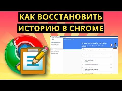 Как восстановить историю в Chrome