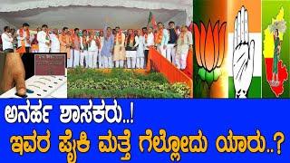 ಅನರ್ಹ ಶಾಸಕರು..! ಇವರ ಪೈಕಿ ಮತ್ತೆ ಗೆಲ್ಲೋರು ಯಾರು..? karnataka politics