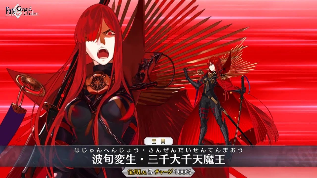 Fate Grand Order Jp Servant Avenger Demon King Nobunaga Noble Phantasm Youtube