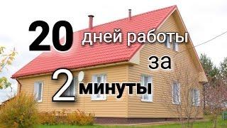 20 дней строительства каркасного дома 8/9, с мансардой и пристройкой 2/5.