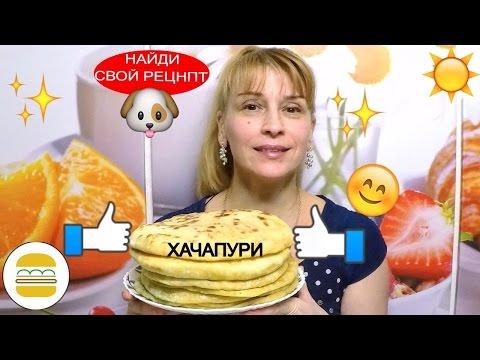 Хачапури по имеретински рецепт с фото пошагово Как