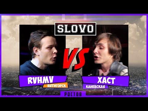 SLOVO | Ростов - Rvhmv vs. Хаст (#БитваГородов)