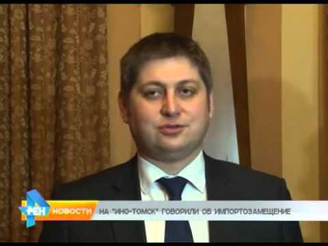 На«ИНО Томск» говорили обимпортозамещении