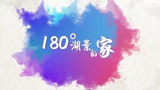 《梦想改造家4》第6期改造速递:一分钟看改造 设计师化腐朽为神奇【东方卫视官方高清】