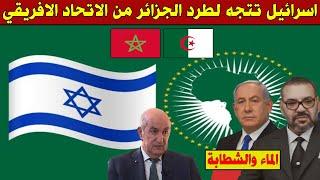 عاجل .. أخبار عن انسحاب الجزائر من الاتحاد الافريقي بعد انظمام اسرائيل