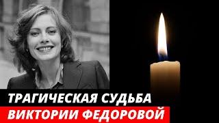 Умерла тихо... Трагическая судьба актрисы Виктории Фёдоровой   Почему от неё отвернулся сын