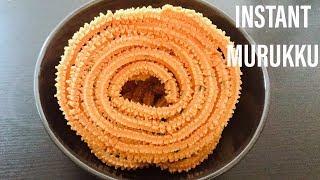 15 நிமிடத்தில் மொறு மொறு முறுக்கு | INSTANT MURUKKU IN TAMIL | DIWALI RECIPES | EASY DIWALI SNACKS