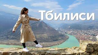 Грузия открыта Чем удивит Тбилиси ВСЕ ПО 30