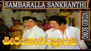 Oorantha Sankranthi Movie Song - Sambaralla Sankranthi | Krishna | ANR| Sridevi | V9 Videos