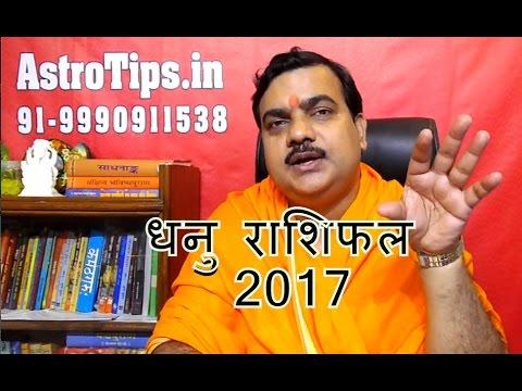 Dhanu Rashifal 2017: Sagittarius Horoscope 2017: धनु राशिफल 2017: in Hindi By Pt Deepak Dubey