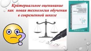 Трофимова Презентация на тему Критериальное оценивание(, 2016-01-13T11:58:11.000Z)