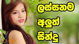 New Sinhala Songs Dj Remix Nonstop Live Mix 2018 Collection Sinhala Music Video Sinhala Songs