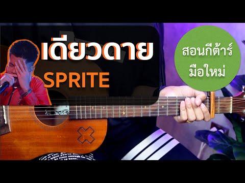 สอนกีต้าร์ เพลงง่าย คอร์ดง่าย EP.130 ( เดียวดาย - SPRITE ) Ver.เล่นง่าย 4 คอร์ด