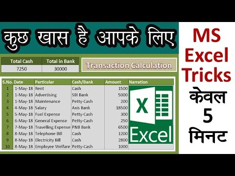 MS Excel Bank & Cash Transaction Calculation  Step By Step
