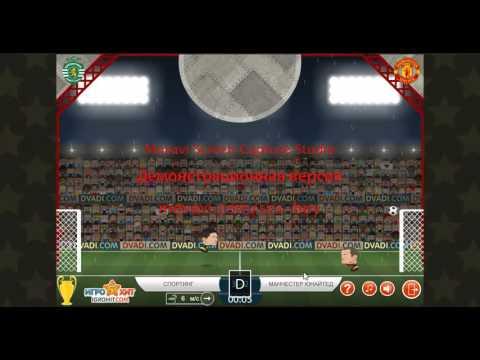 Игра Футбольные Головы Лига Чемпионов 2015-16(часть 5).