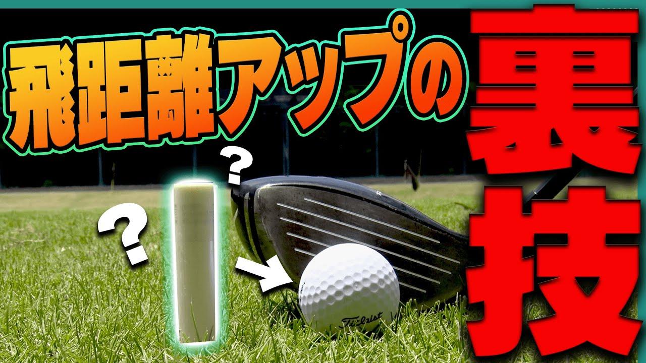【プロが検証】ゴルフボールに「リップクリーム」を塗って打ってみたら・・・!!【スパイスの効いた◯◯】【高橋としみ】【芹澤信雄】