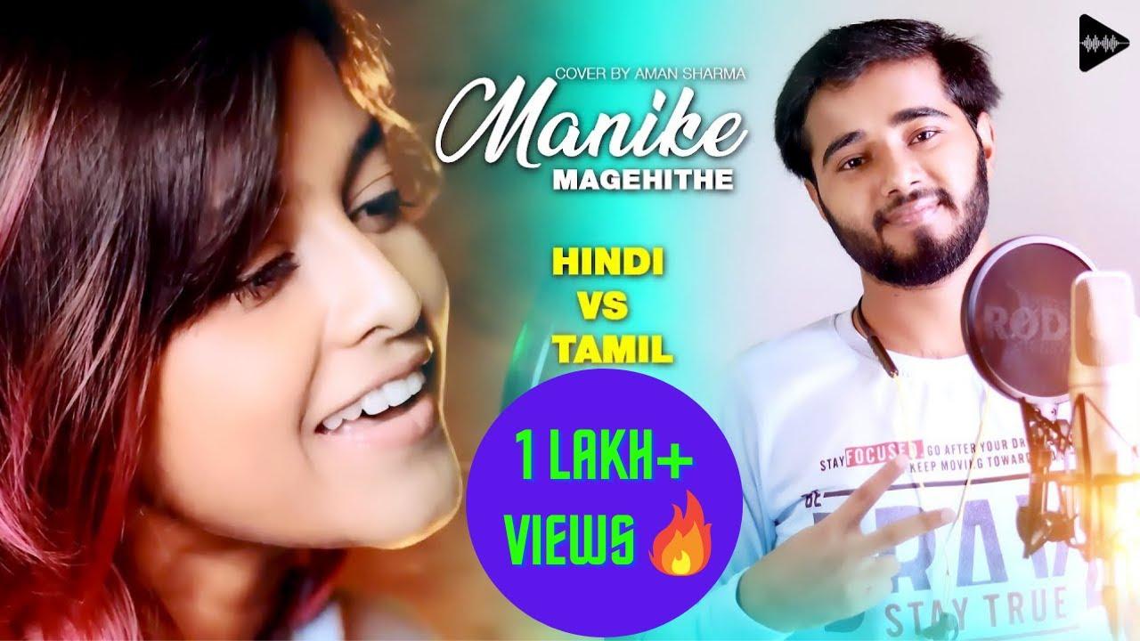 Download Manike Mage Hithe මැණිකේ මගේ හිතේ Official Cover - Yohani   Best Hindi Version   Aman Sharma