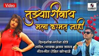 Tujhya Shivay Mala Karmat Nahi - Marathi Love Song - Official Video - Sumeet Music