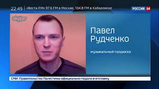 Фото Интервью Павла Рудченко для Россия24