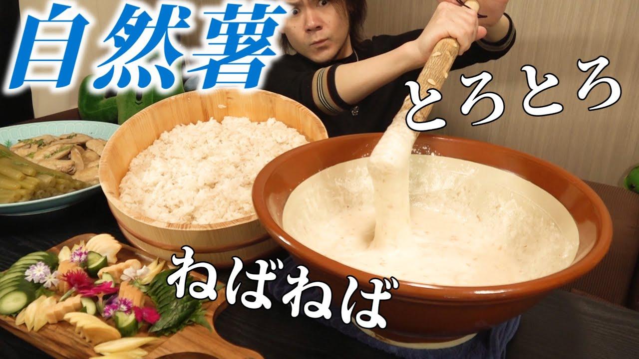 【山菜の王様】自然薯とろろご飯~冬のご馳走&縁起物~