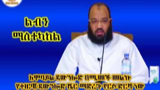 Qelben masetekakel   By Dai Sadiq Mohammed ( Ustaz Abu Heydar )