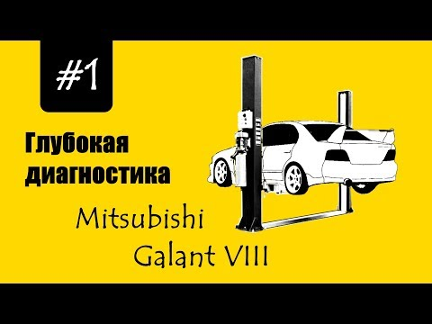Фото к видео: Глубокая диагностика #1 - Mitsubishi Galant 8 - все проблемы в одном ролике