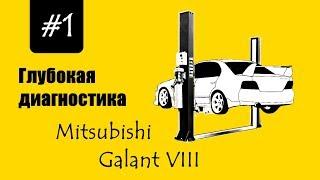 Глубокая диагностика #1 - Mitsubishi Galant 8 - все проблемы в одном ролике