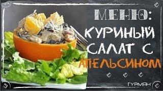 Готовим куриный салат с апельсином. Быстро и вкусно [Салаты на Новый год]
