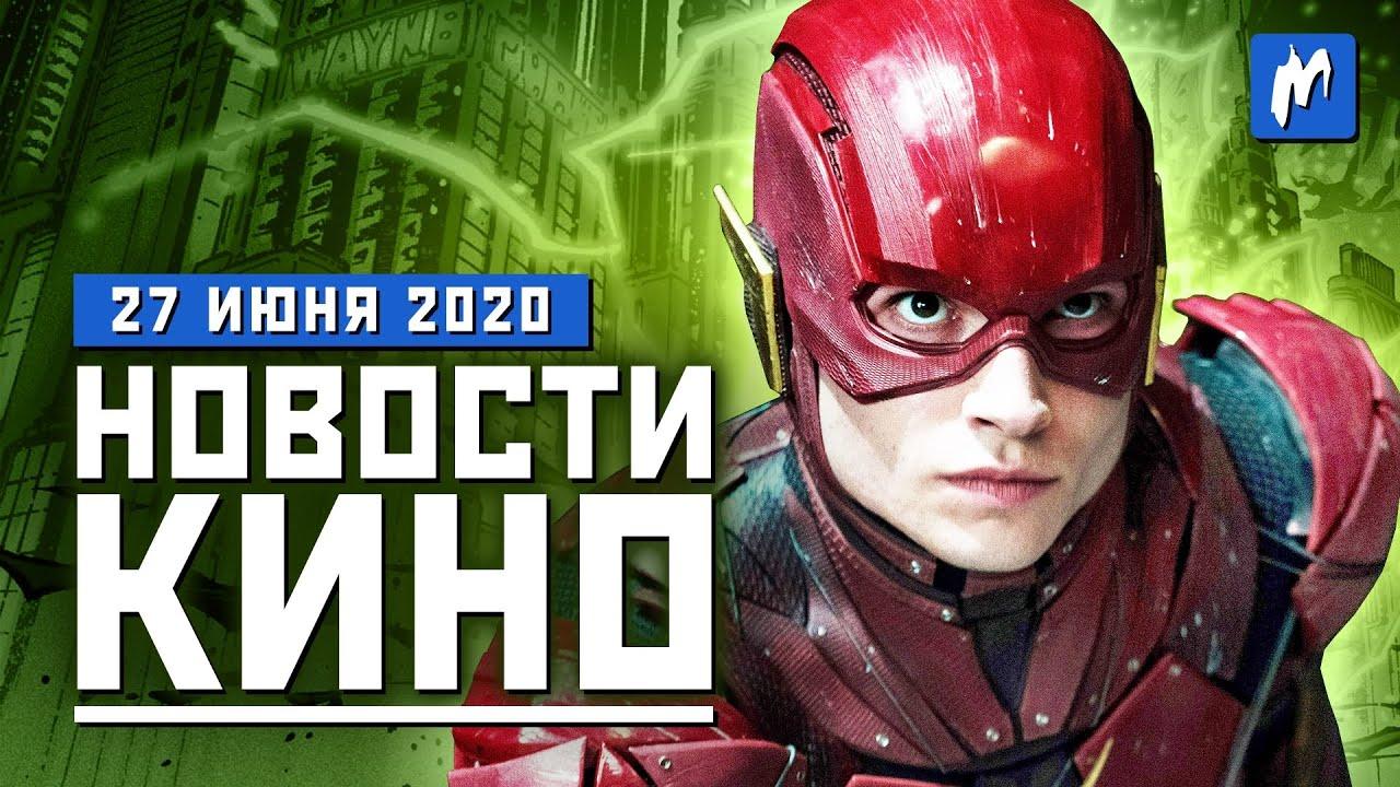 НОВОСТИ КИНО, 27.06.2020  Ждем новый «Побег из курятника», двух Бэтменов и одного Перри Мейсона .