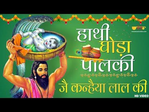 सुपरहिट भजन | हाथी घोड़ा पालकी जय कन्हैया लाल की  | Raja Hasan | Lord Krishna Bhajan