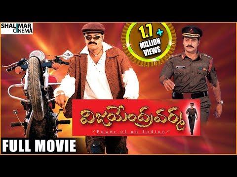 Vijayendra Varma Full Length Telugu Movie  Nandamuri Balakrishna,Laya,Sangeeta,Ankita