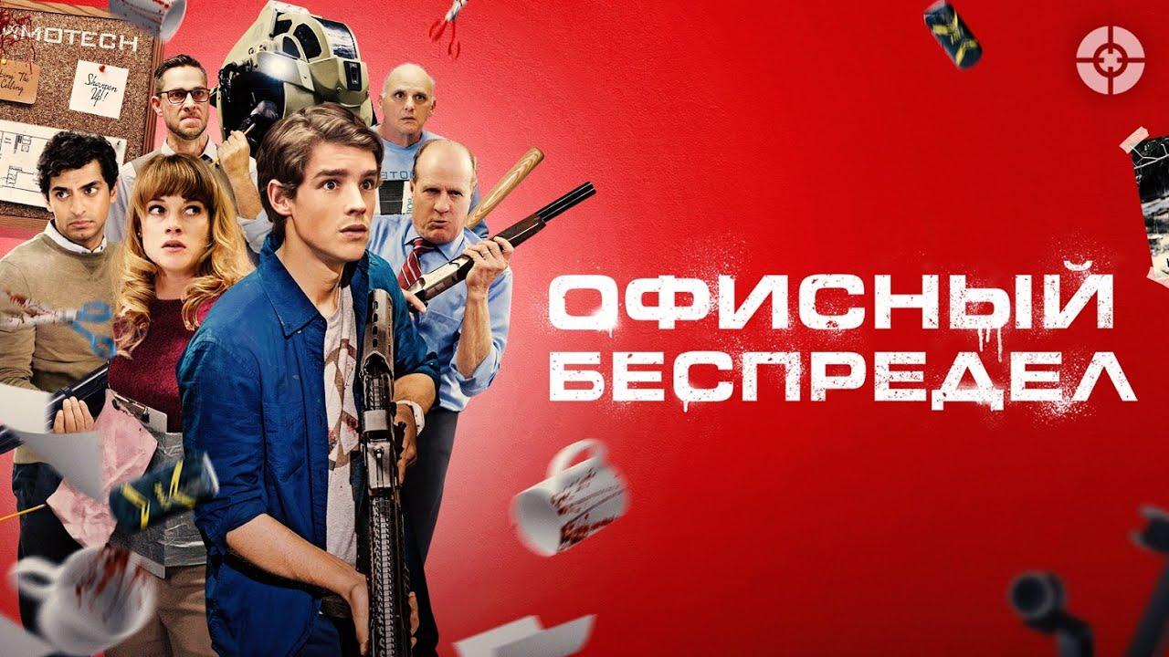 Офисный беспредел / Office Uprising (2018) / Черная экшен-комедия о бойне в обычном офисе