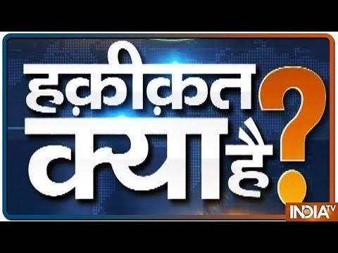 Watch India TV Special show Haqikat Kya Hai | June 3, 2019
