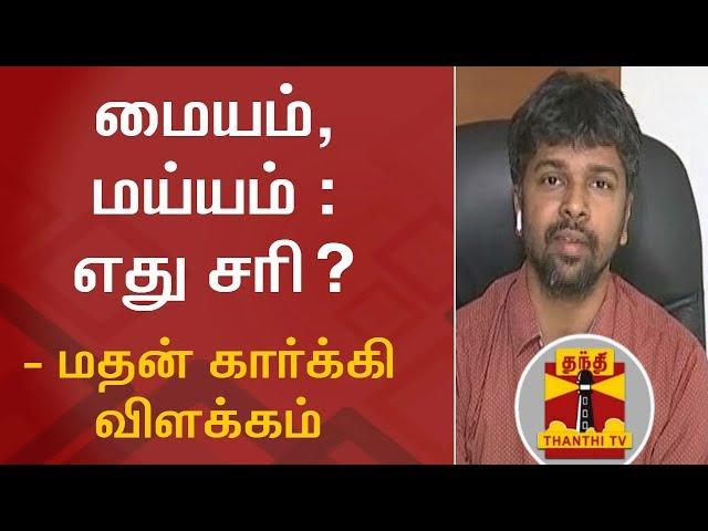 மையம், மய்யம் : எது சரி?  - மதன் கார்க்கி விளக்கம் | Madhan Karky | Maiam | Thanthi TV