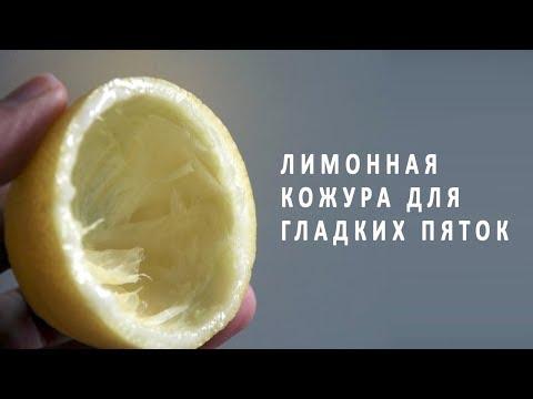 Как с помощью лимонной кожуры сделать пятки мягкими и гладкими