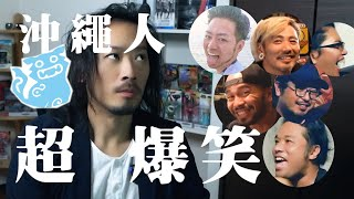 《台日友好》沖繩網紅爆笑談日本 / 聊政治 ㄎㄧㄤ爆