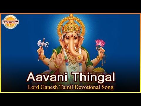 Super Hit Tamil Songs Of Lord Ganesha | Aavani Thingal Devotional Song | DevotionalTV