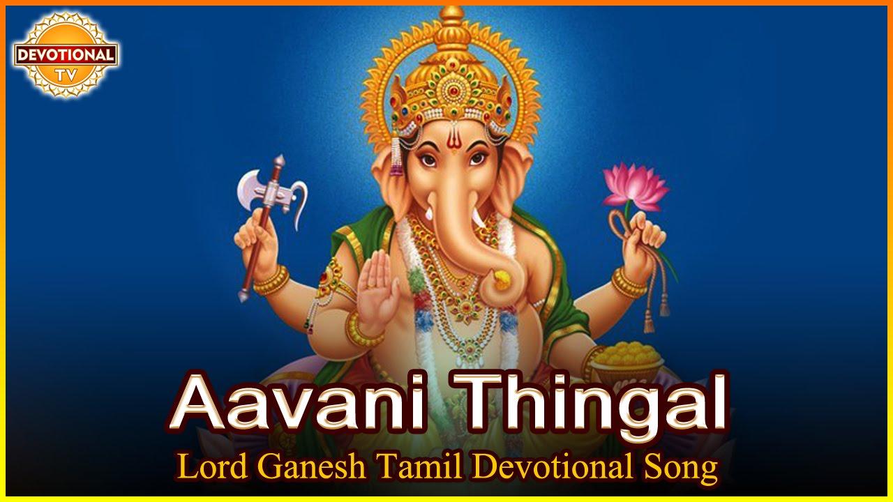 aavani vantathu pooniya chathurthi