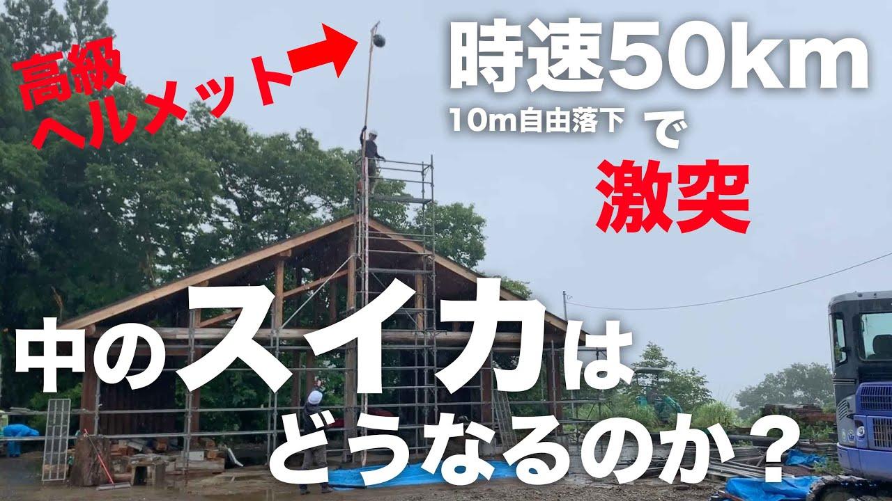 時速50kmで激突したらヘルメットの中はどうなるか?一般的なJIS/SG規格ヘルメットからトップモデルのSNELL規格まで実験しました