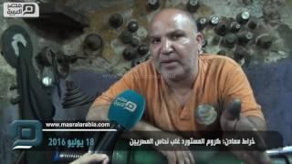بالفيديو| خراط معادن: كروم المستورد غلب نحاس المصريين