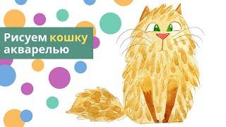 🐱 Как нарисовать кошку акварелью — kalachevaschool.ru — Поэтапный урок с Сашей Балашовой