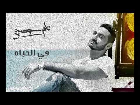 في الحياه تامر حسني  Fel Hayah Tamer Hosny