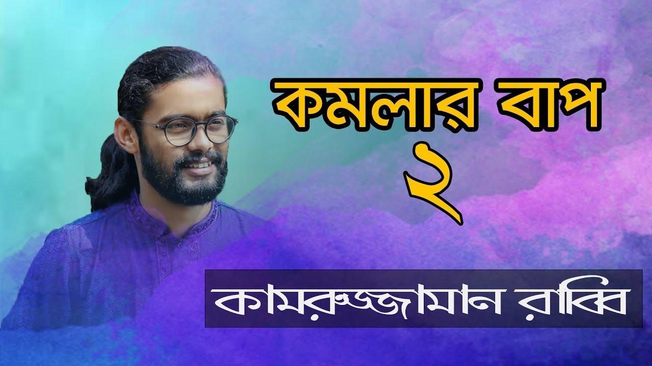 Download Komolar Bap 2   কমলার বাপ     Kamruzzaman Rabbi   Aziz    Folk Song 2019